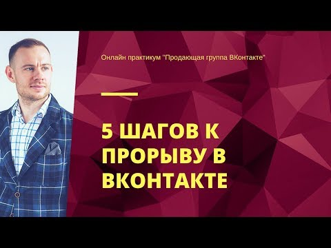 [Продающая группа ВК] 5 шагов к прорыву ВКонтакте