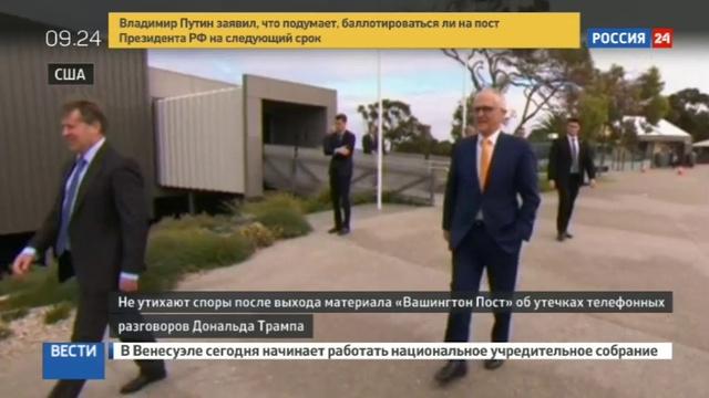 Новости на Россия 24 • Новый скандал с Трампом: история утечек