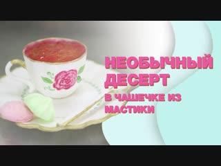 Необычный ДЕСЕРТ в съедобной посуде из МАСТИКИ ☆ Начинка МЯТА - МАЛИНА - ВАНИЛЬ