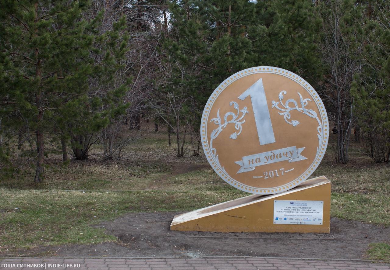 Памятник рублю