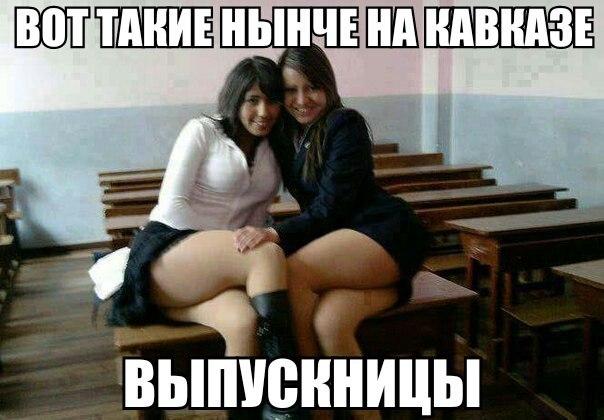 kak-ebut-azerbaydzhanskuyu-devushku