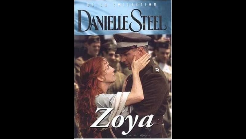 Зоя - часть 2 (Д.Стил-1995 ) США