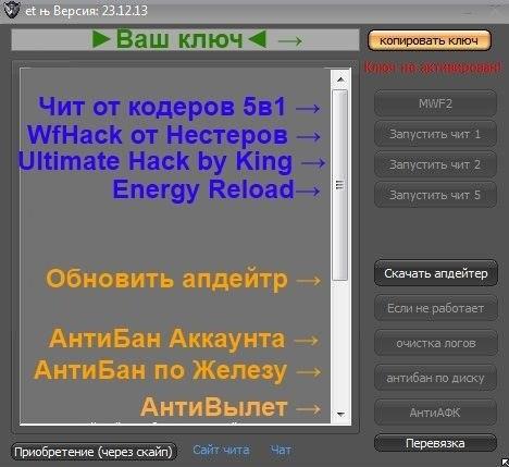Лучшие Приват-Читы на игры Игровой портал - YouHack.ru