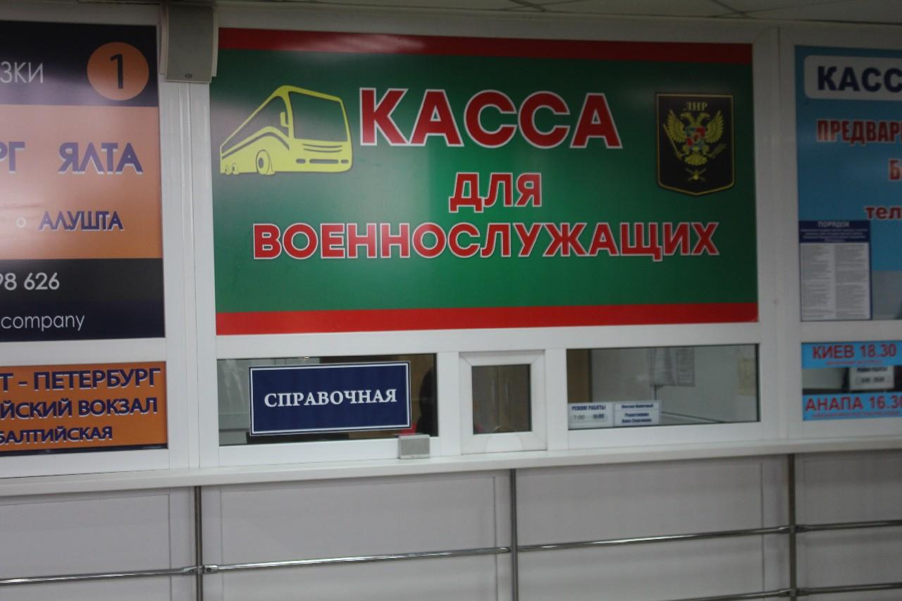 Билетная касса для военнослужащих открылась на автовокзале Луганска