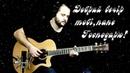 Добрий вечір тобі пане Господарю різдвяна мелодія на гітарі ТАБИ НОТИ