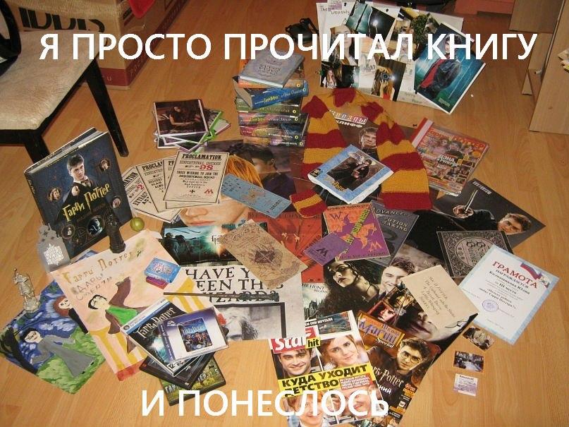 Подарки для поттероманов 37