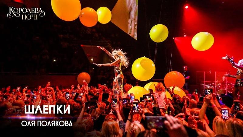 Оля Полякова Шлепки Концерт Королева ночі