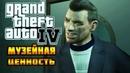 МУЗЕЙНАЯ ЦЕННОСТЬ ► Grand Theft Auto IV 18