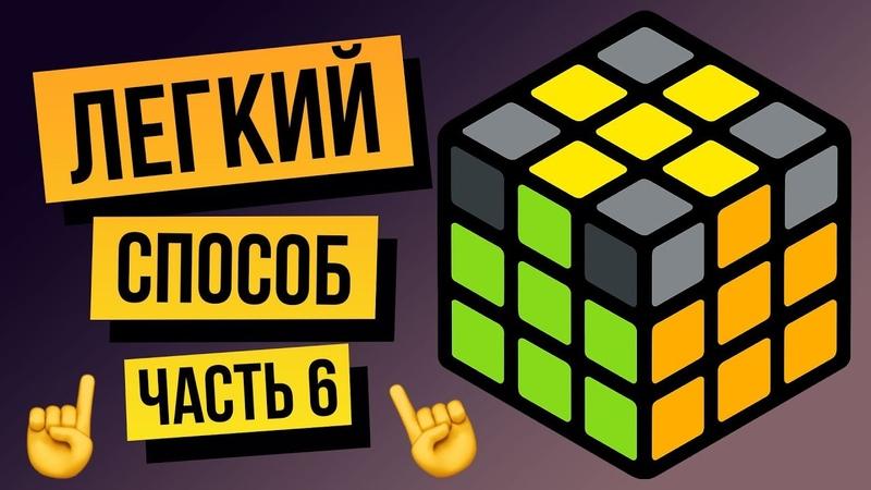Как собрать кубик Рубика 3х3 для начинающих. Часть 6. Правильный крест на желтой стороне
