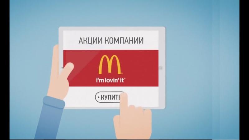 Купить Акции McDonalds у брокера Финам - Finfre.ru
