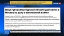 Новости на Россия 24 Курский вице губернатор попался на миллионной взятке