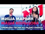 Миша Марвин и Маша Кольцова - Ближе (Премьера трека на
