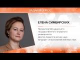 Елена Симбирских, Мичуринский ГАУ. Спикер открытого урока
