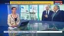 Новости на Россия 24 • Путин: нужно развивать научные центры и поддерживать исследователей