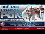 7Б - Звёзды Русского Рока - Лучшие Песни