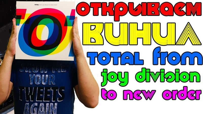 Открываем винил! Total From Joy Division To New Order (Unboxing LP, 2018)