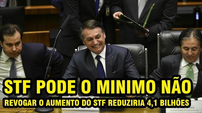 BOLSONARO REVOGOU SALÁRIO SIM, MAS, NÃO O DO STF