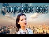 Генеральская сноха (2013) Смотреть фильм онлайн, мелодрама Love Film