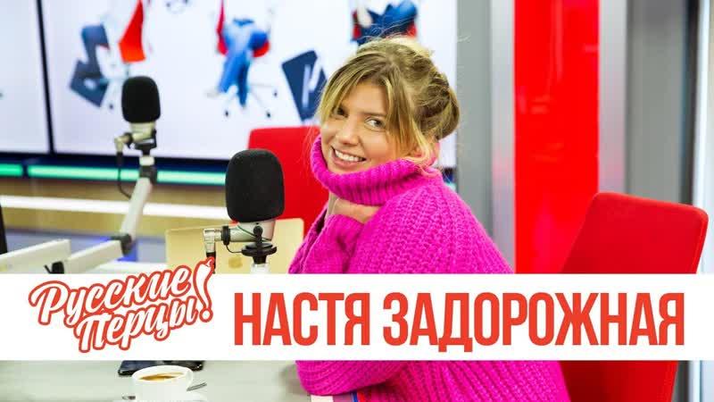 Настя Задорожная в утреннем шоу Русские Перцы на Русском Радио 10.12.2018