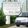 Грузовые перевозки, услуги грузчиков 511-200