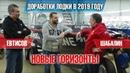 Новые горизонты Рыболовная лодка Шабалина Евтисова прокачена в Прокатись ру и готова к сезону 2019