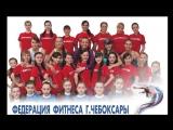 Федерация фитнес-аэробики Чувашской Республики_партнер Карты привилегий