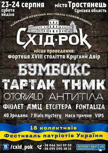 фестиваль СХІД-РОК  в Тростянце