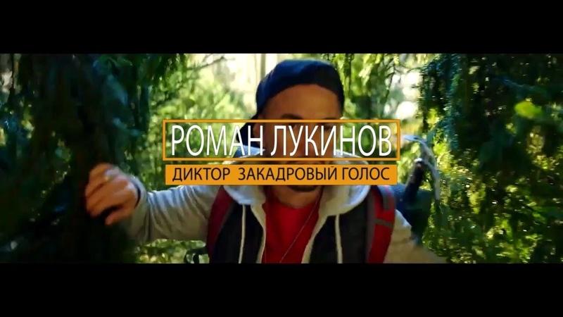 Диктор Роман Лукинов Альфа Банк