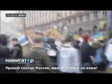 Правый сектор: Россия, жди! Москалей на ножи!