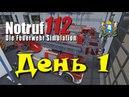Notruf 112 ► День 1
