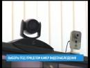 Выборы под прицелом камер видеонаблюдения
