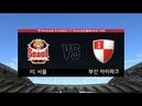 ⚡Play-offs 1/2 Стыковые матчи (Ответный матч) ФК Сеул 1 - 1 Бусан И'Парк