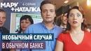 Марк Наталка - 6 серия | Смешная комедия о семейной паре | Сериалы 2018