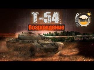 T-54 | Возвращение | WorldofTanks [wot-vod.ru]