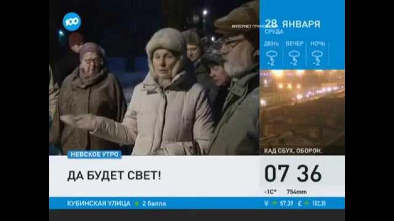 Сюжет 100 ТВ об отсутствии освещения в одном из дворов на Привокзальной площади в Пушкине