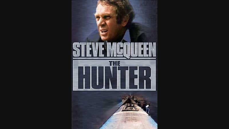 Охотник / The Hunter, 1980 Гаврилов,1080