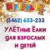 HAPPYLON Сургут | Парк аттракционов Хэппилон