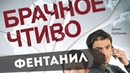 Брачное чтиво Фентанил ДТВ