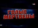 Криминальная Россия - Голые Мертвецы
