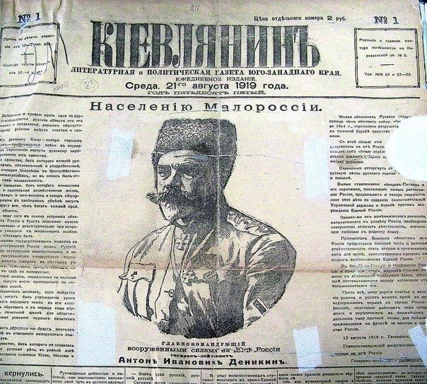 Кто придумал Украину Отто фон Бисмарк: «Могущество России может быть подорвано только отделением от неё Украины... Необходимо не только оторвать, но и противопоставить Украину России, стравить