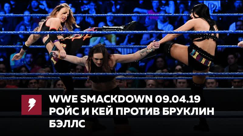 [My1] Смэкдаун от 9 апреля - Пэйтон Ройс и Билли Кей (ч.) против Бруклин Бэллс за титулы Командных Чемпионов среди женщин.