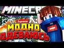 Моя МОДНАЯ ОДЕЖДА Hypixel Sky Wars Mini-Game Minecraft