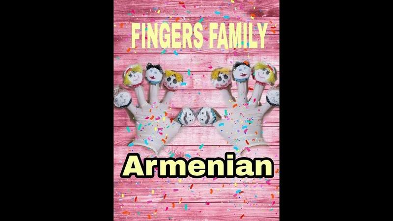 Развивашка на Армянском языке Armenian fingers family Հայերեն