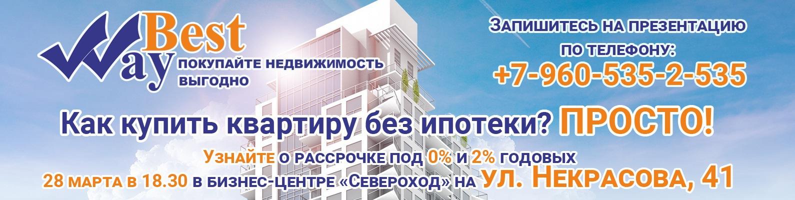 8e3d7d6322eef Как купить квартиру без ипотеки с ЖК Бест Вей! | ВКонтакте