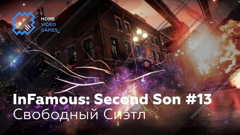 Infamous Second Son 13 - Свободный Сиэтл