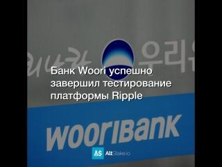 Банк woori успешно завершил тестирование платформы ripple
