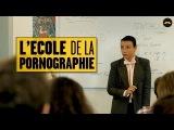 LÉcole de la Pornographie | Porn School