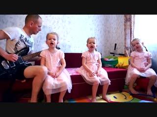 Тройняшки мой папа. заглядение!))