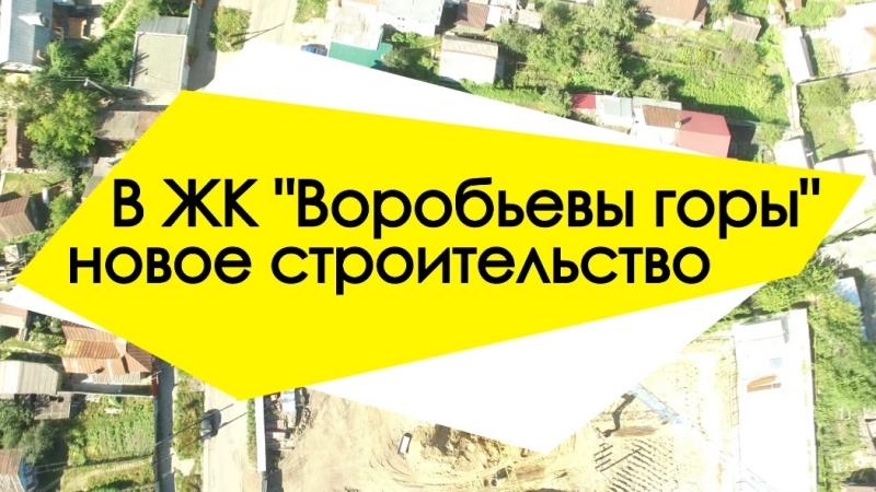 Купить квартиру в ЖК Воробьевы горы , продолжение развития территорий | СК Магазин новостроек | mn73ru