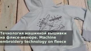 Технология машинной вышивки на флисе-велюре. Machine embroidery technology on fleece
